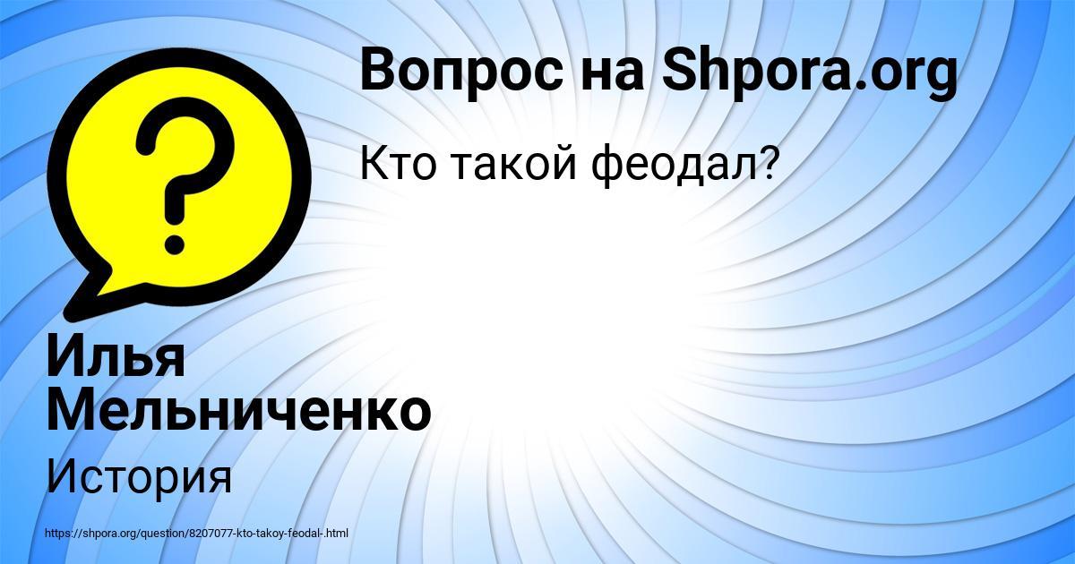Картинка с текстом вопроса от пользователя Илья Мельниченко