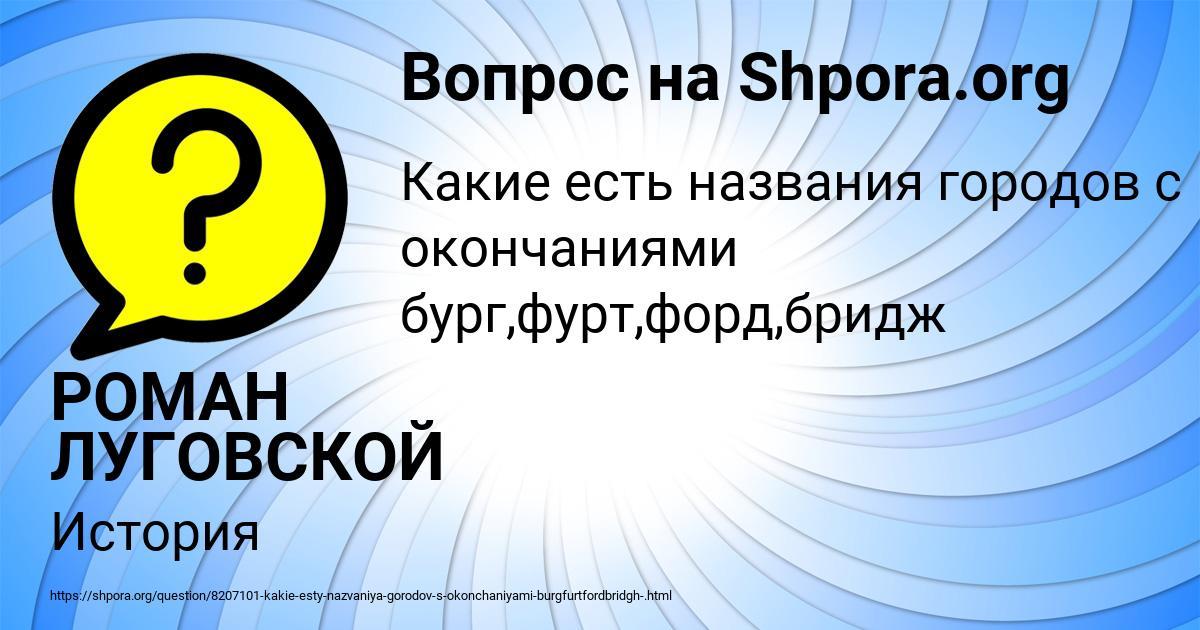 Картинка с текстом вопроса от пользователя РОМАН ЛУГОВСКОЙ