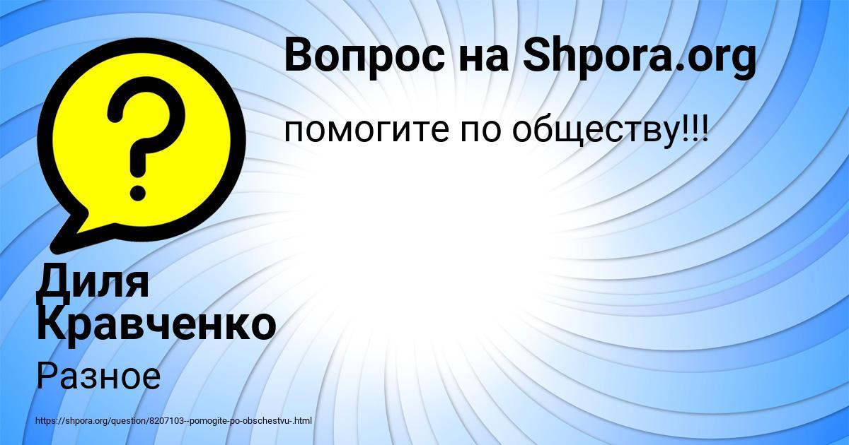 Картинка с текстом вопроса от пользователя Диля Кравченко