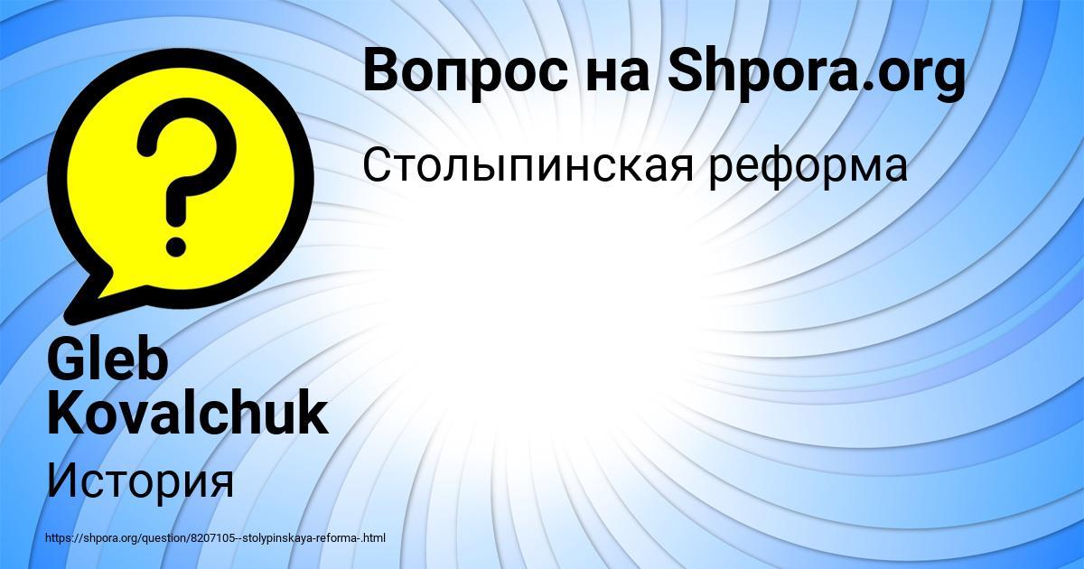 Картинка с текстом вопроса от пользователя Gleb Kovalchuk