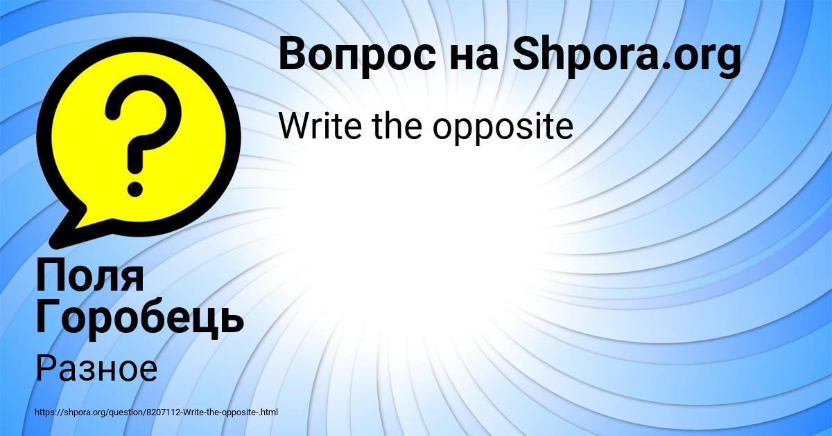 Картинка с текстом вопроса от пользователя Поля Горобець