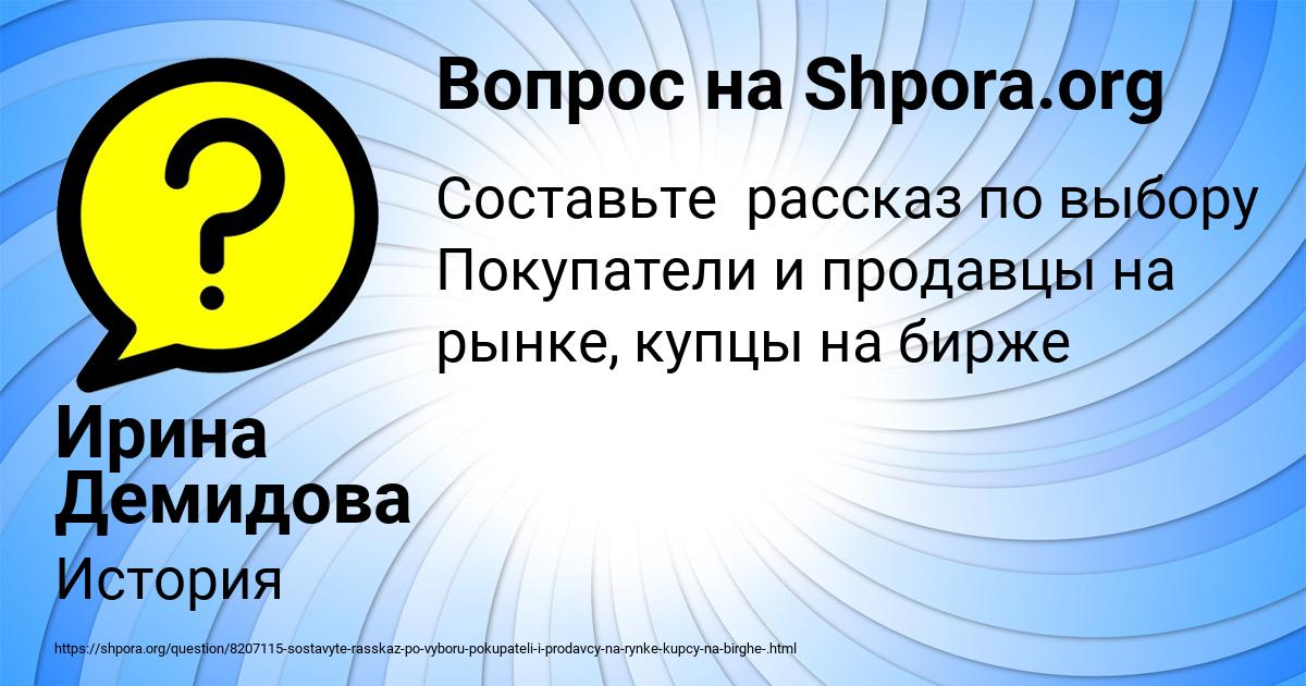Картинка с текстом вопроса от пользователя Ирина Демидова