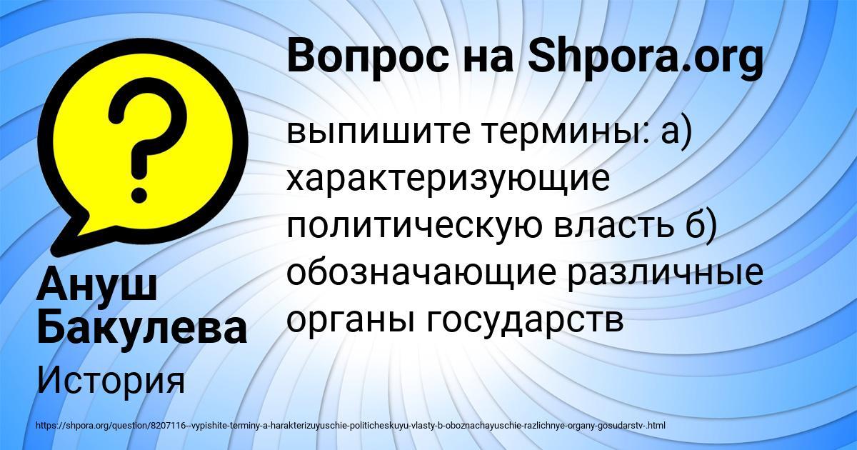 Картинка с текстом вопроса от пользователя Ануш Бакулева