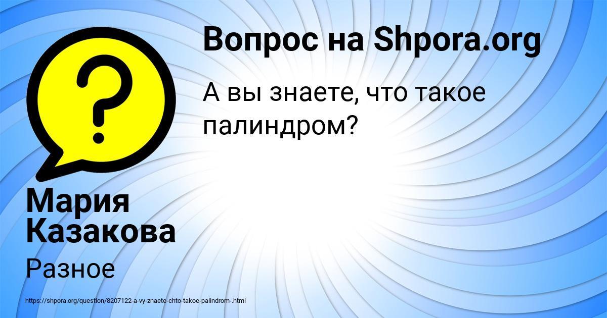 Картинка с текстом вопроса от пользователя Мария Казакова