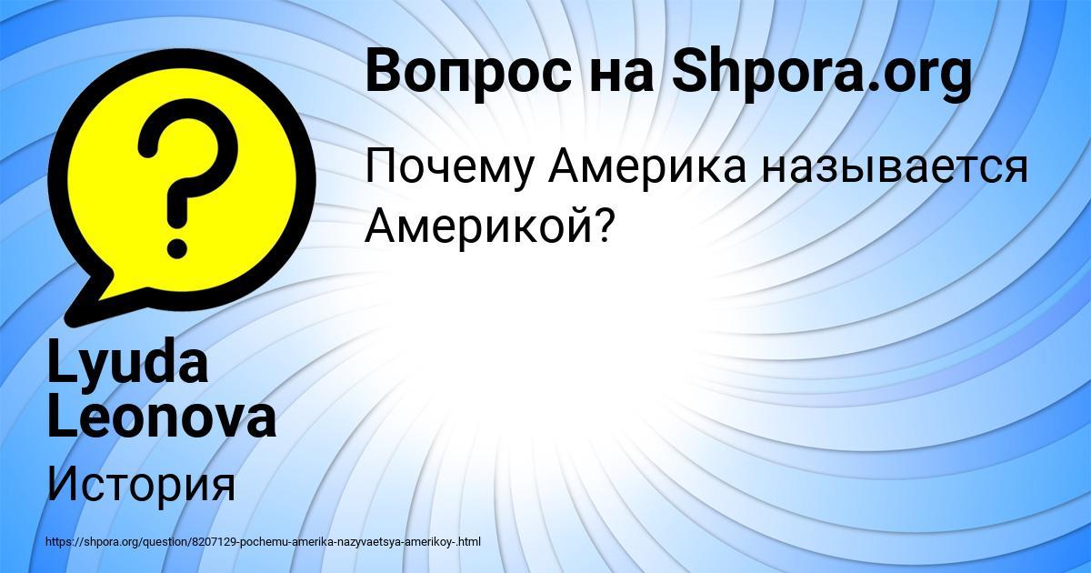 Картинка с текстом вопроса от пользователя Lyuda Leonova