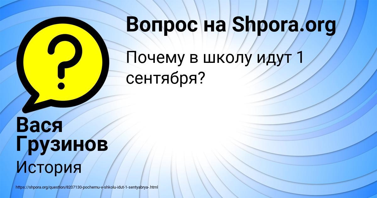 Картинка с текстом вопроса от пользователя Вася Грузинов