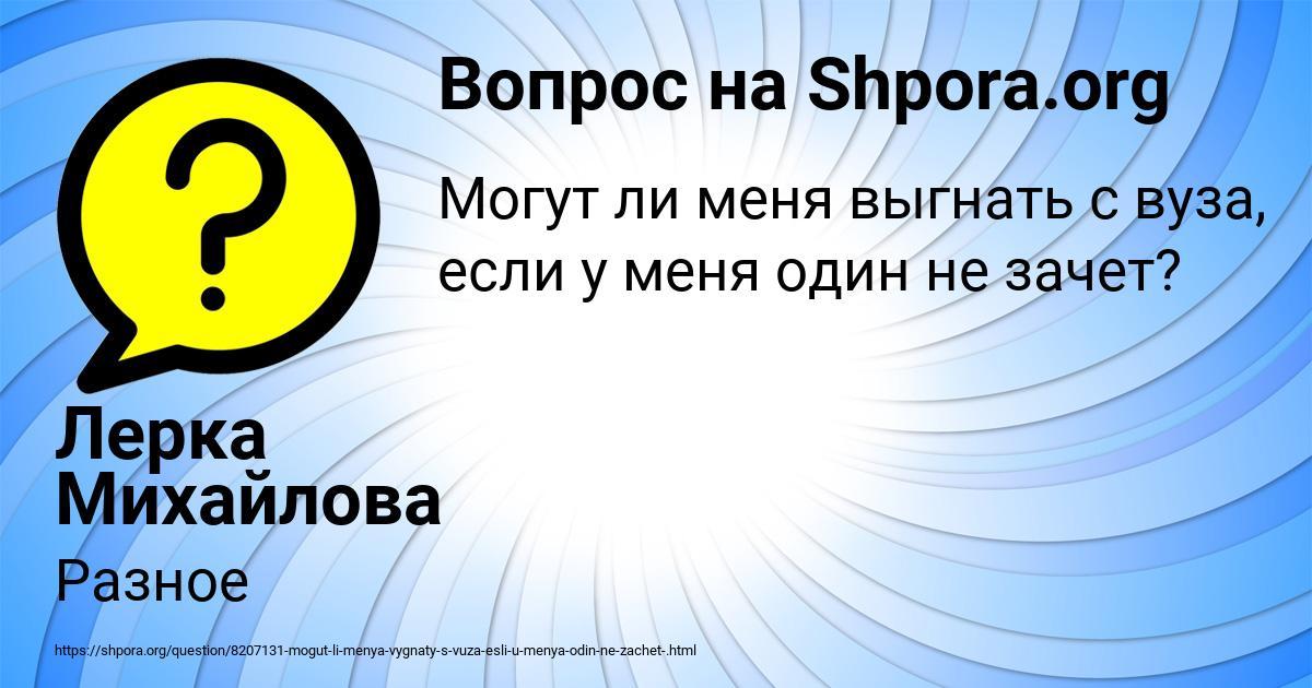 Картинка с текстом вопроса от пользователя Лерка Михайлова