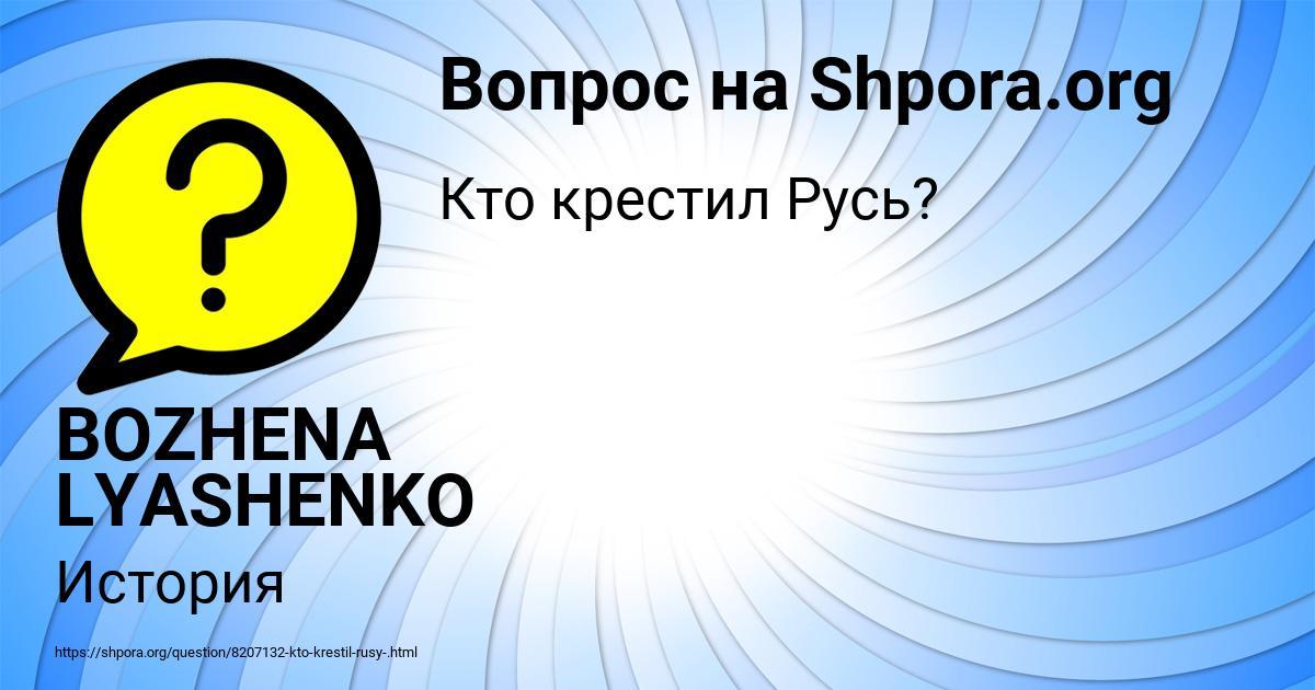 Картинка с текстом вопроса от пользователя BOZHENA LYASHENKO