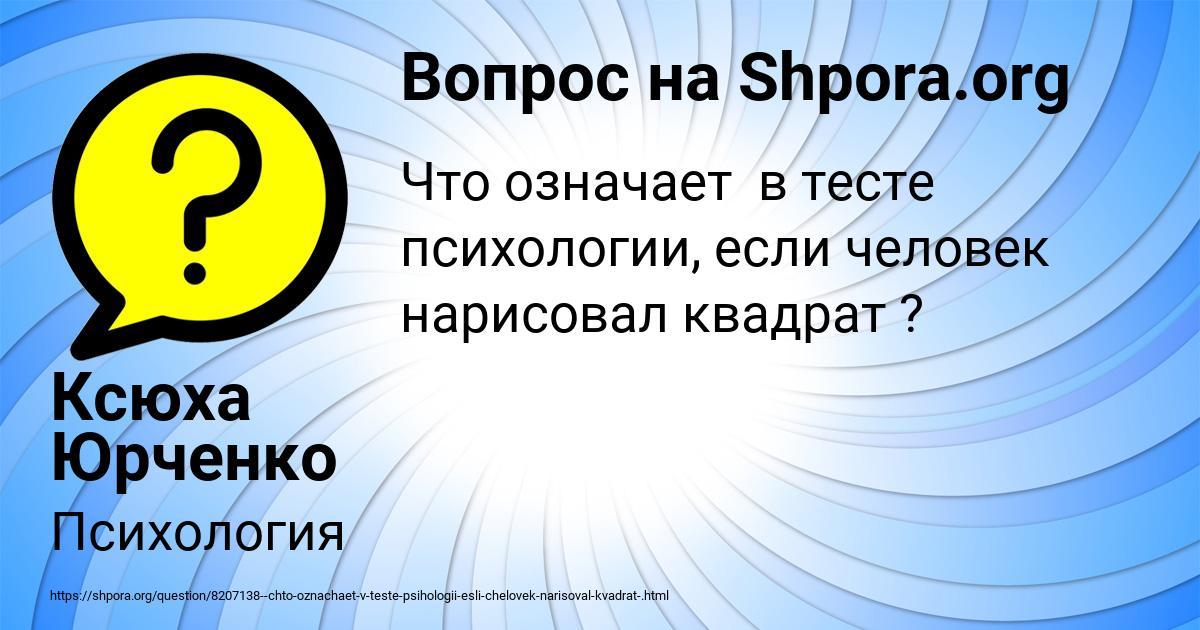 Картинка с текстом вопроса от пользователя Ксюха Юрченко