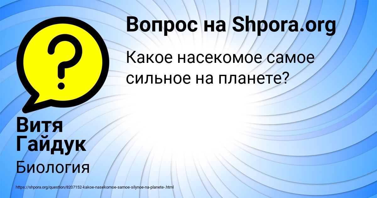 Картинка с текстом вопроса от пользователя Витя Гайдук