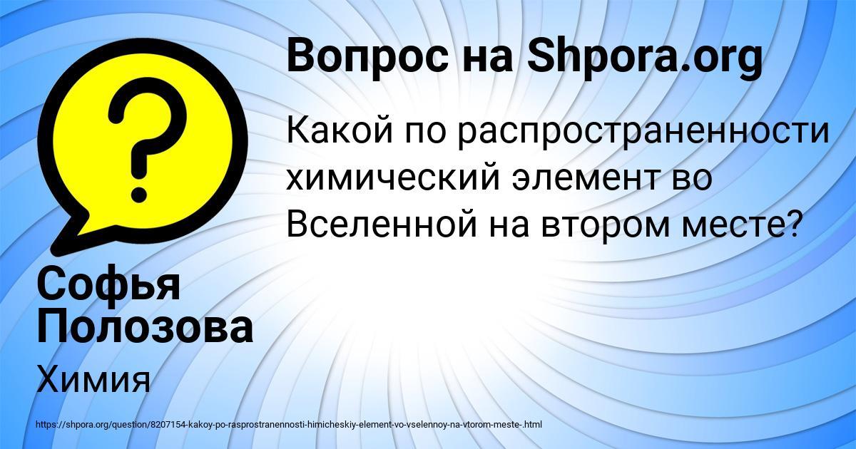 Картинка с текстом вопроса от пользователя Софья Полозова