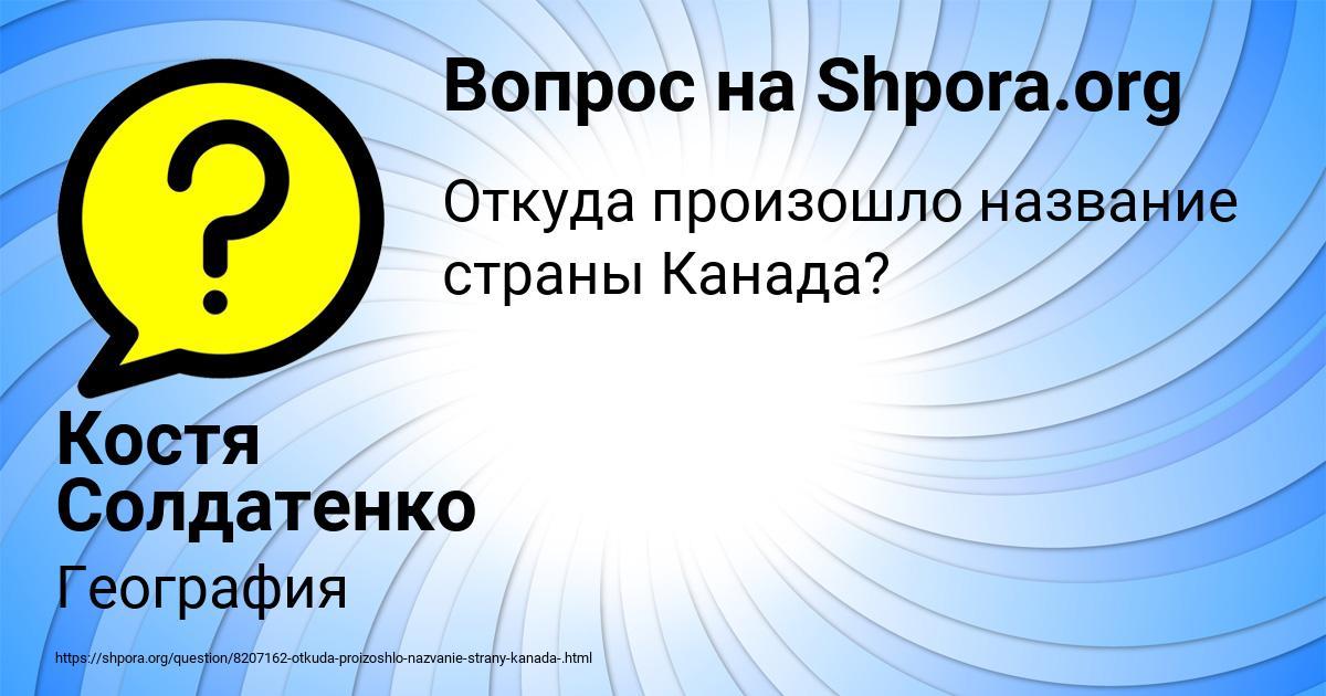 Картинка с текстом вопроса от пользователя Костя Солдатенко
