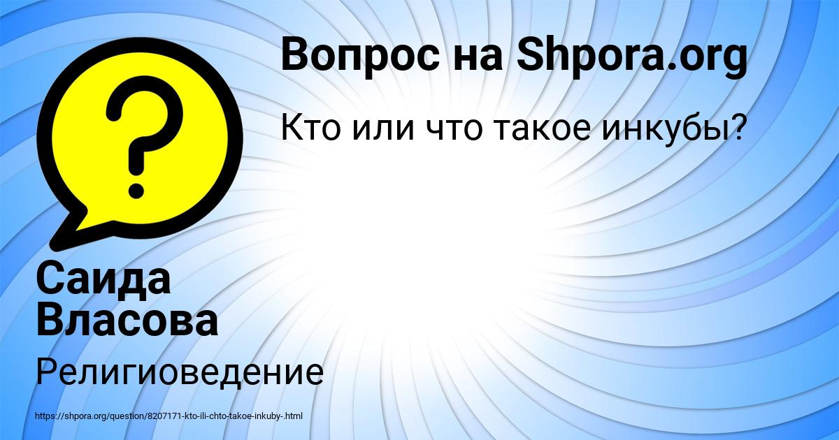 Картинка с текстом вопроса от пользователя Саида Власова