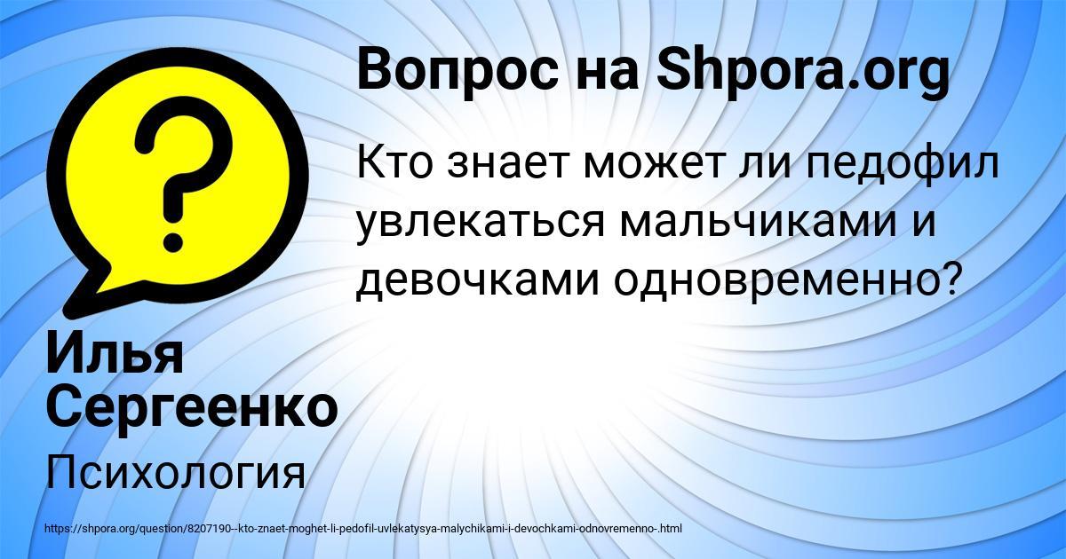 Картинка с текстом вопроса от пользователя Илья Сергеенко