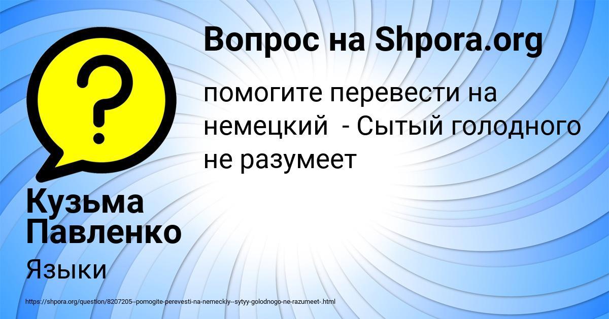 Картинка с текстом вопроса от пользователя Кузьма Павленко