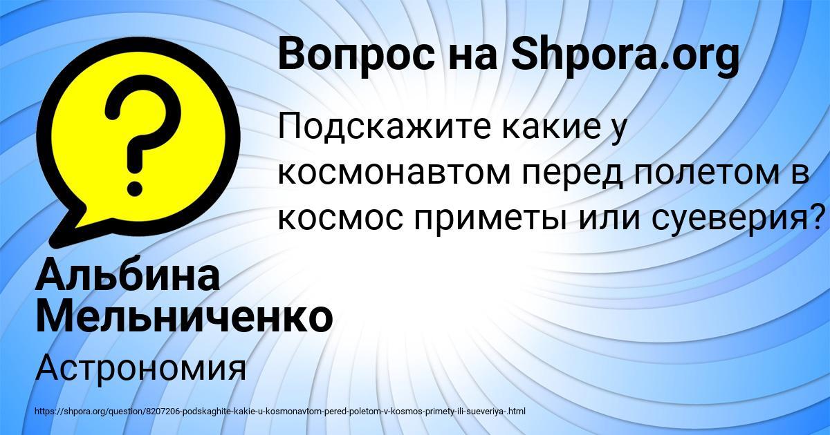 Картинка с текстом вопроса от пользователя Альбина Мельниченко