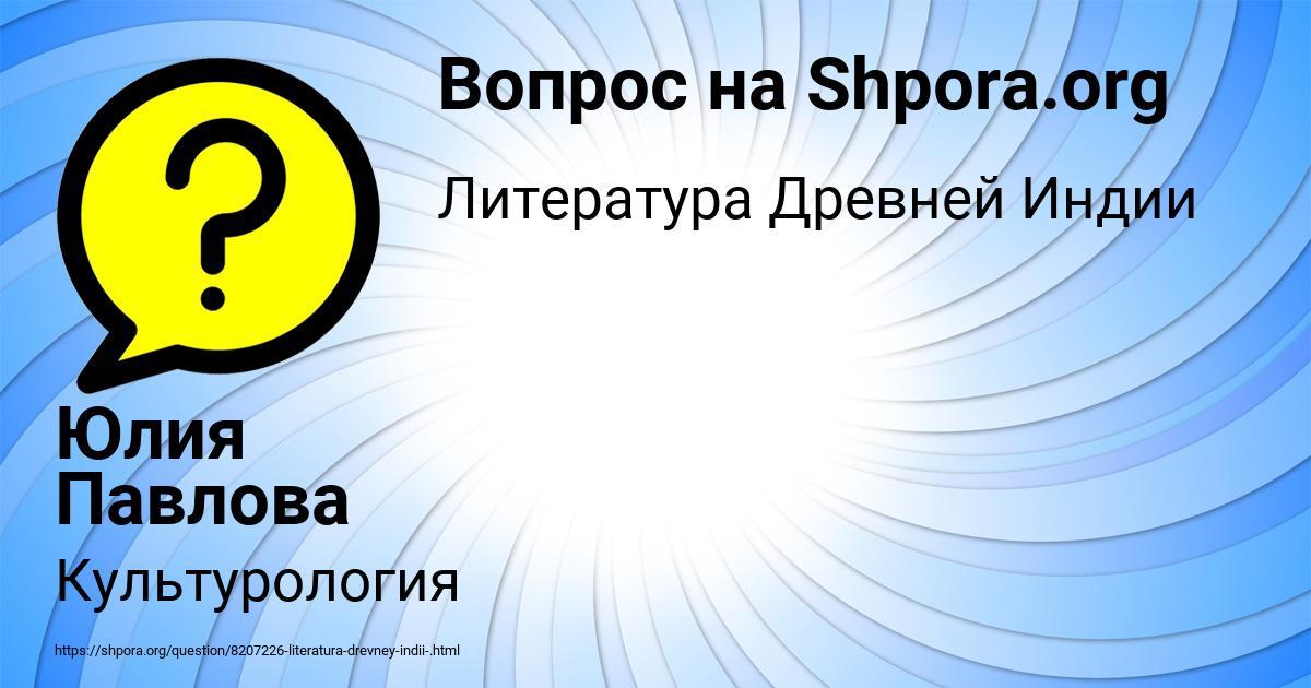 Картинка с текстом вопроса от пользователя Юлия Павлова