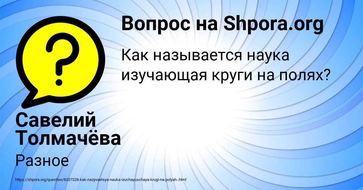 Картинка с текстом вопроса от пользователя Савелий Толмачёва