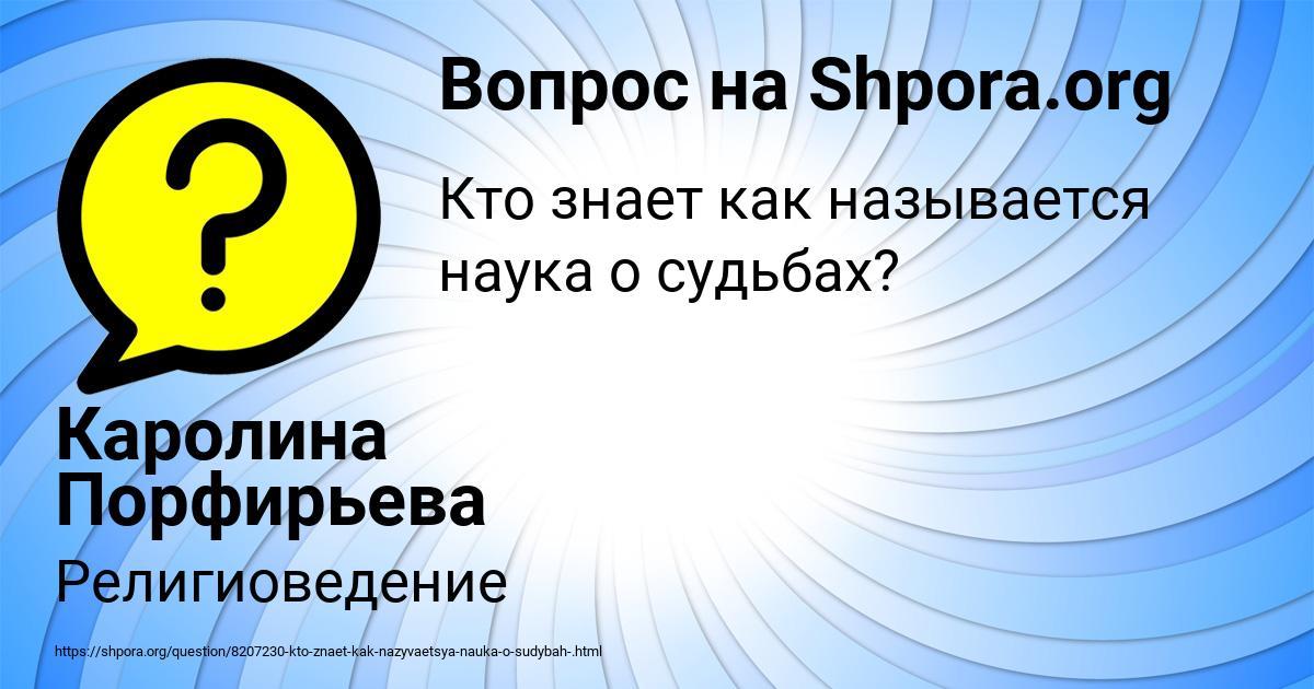 Картинка с текстом вопроса от пользователя Каролина Порфирьева