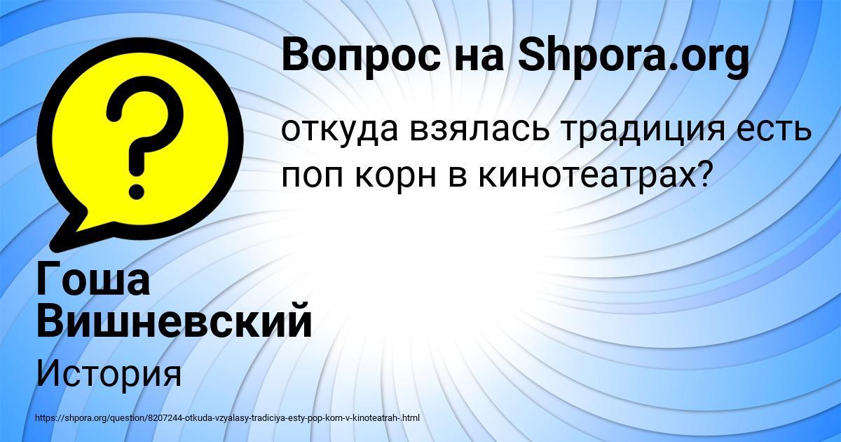Картинка с текстом вопроса от пользователя Гоша Вишневский