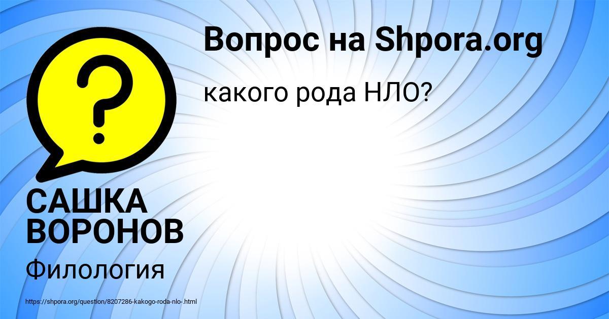 Картинка с текстом вопроса от пользователя САШКА ВОРОНОВ