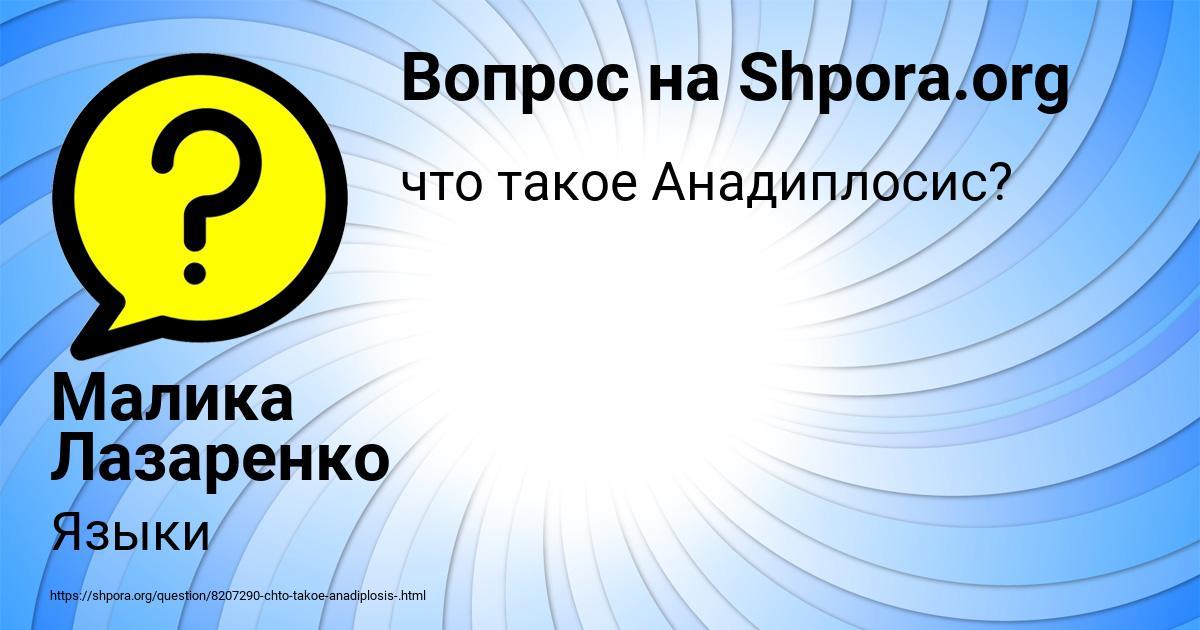 Картинка с текстом вопроса от пользователя Малика Лазаренко