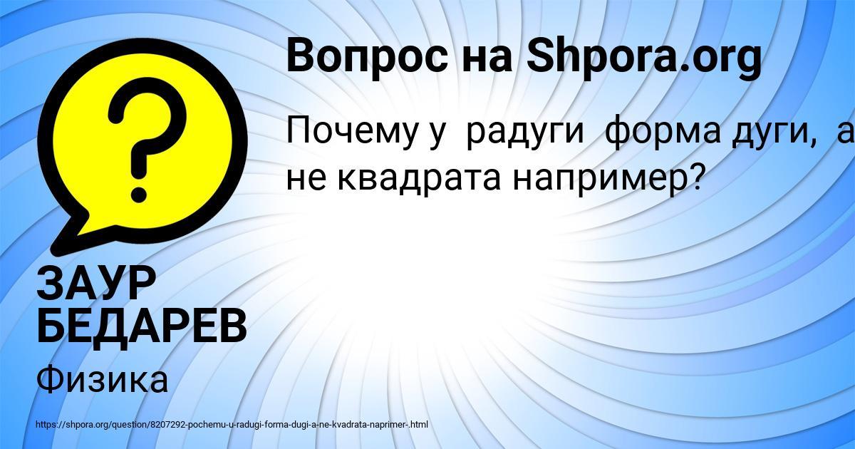 Картинка с текстом вопроса от пользователя ЗАУР БЕДАРЕВ