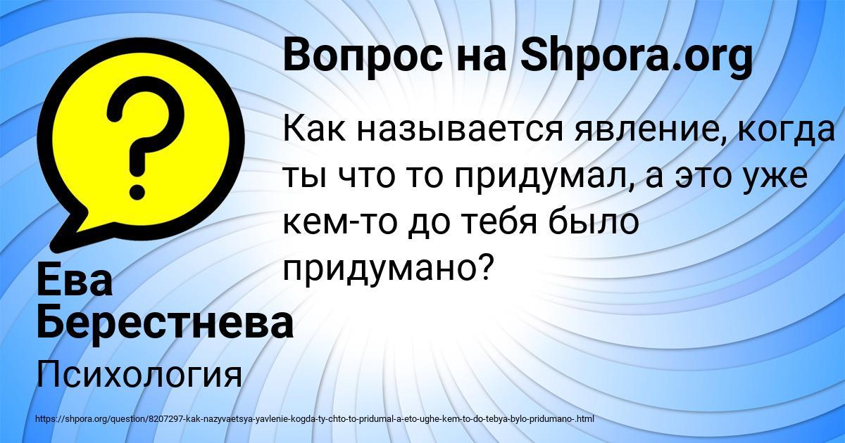 Картинка с текстом вопроса от пользователя Ева Берестнева