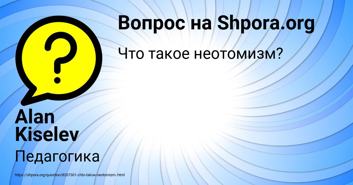 Картинка с текстом вопроса от пользователя Alan Kiselev