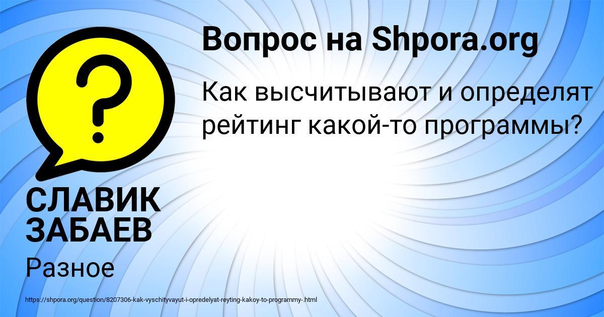 Картинка с текстом вопроса от пользователя СЛАВИК ЗАБАЕВ