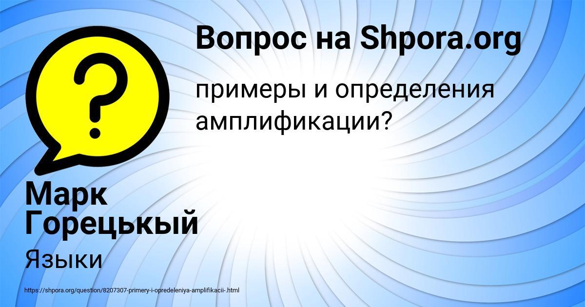 Картинка с текстом вопроса от пользователя Марк Горецькый