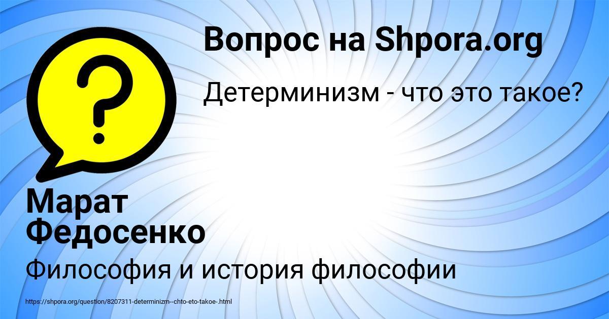 Картинка с текстом вопроса от пользователя Марат Федосенко