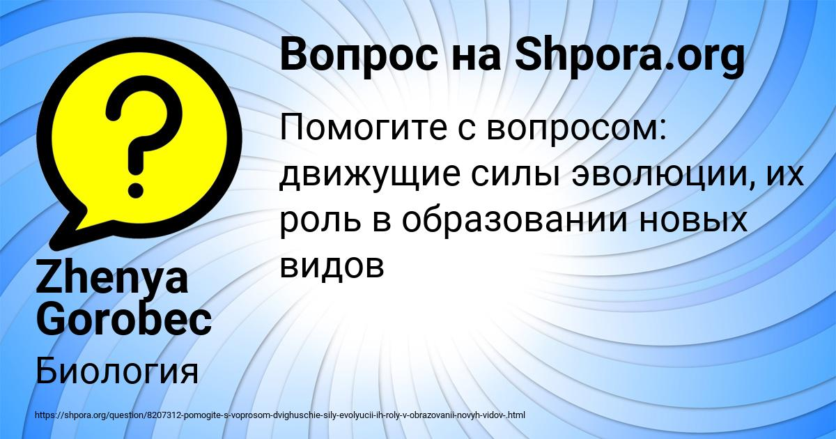 Картинка с текстом вопроса от пользователя Zhenya Gorobec