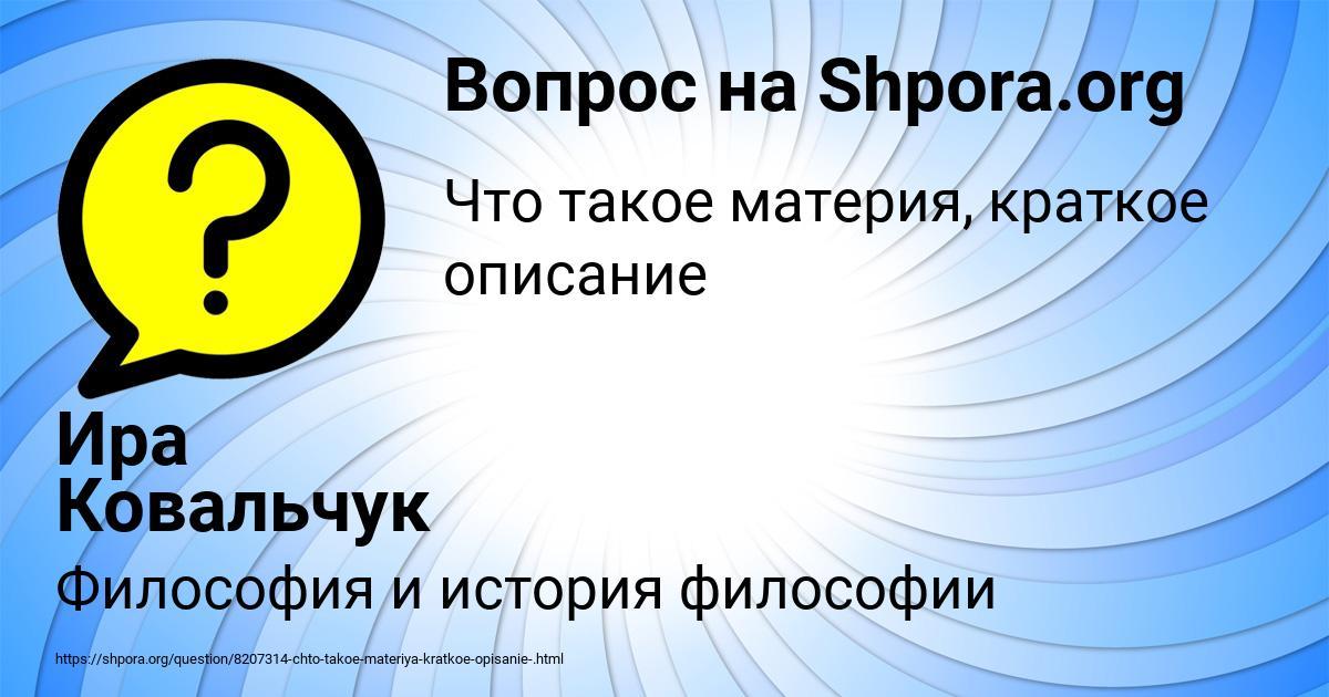 Картинка с текстом вопроса от пользователя Ира Ковальчук