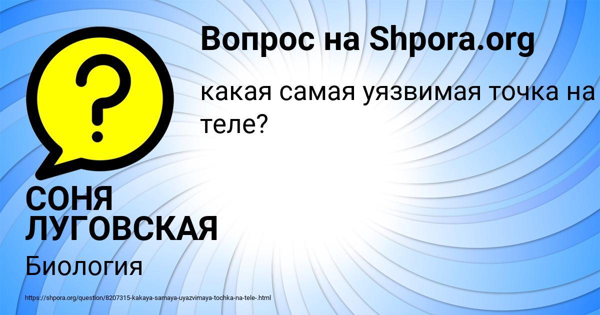 Картинка с текстом вопроса от пользователя СОНЯ ЛУГОВСКАЯ