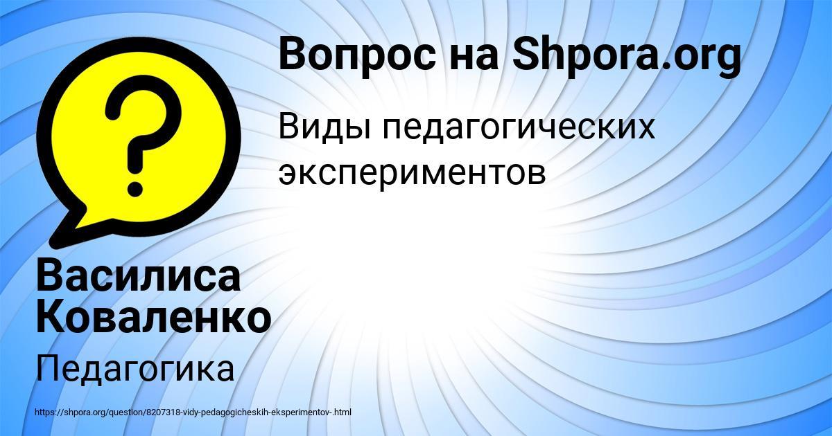 Картинка с текстом вопроса от пользователя Василиса Коваленко