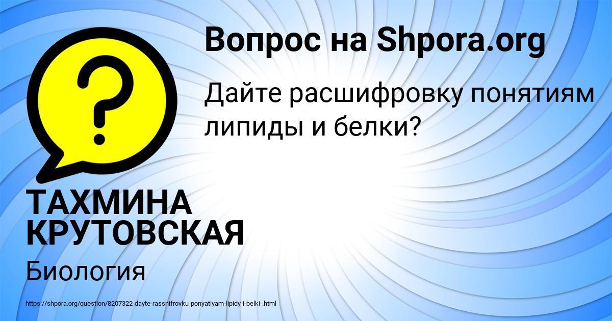 Картинка с текстом вопроса от пользователя ТАХМИНА КРУТОВСКАЯ