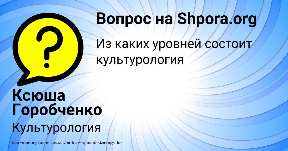 Картинка с текстом вопроса от пользователя Ксюша Горобченко