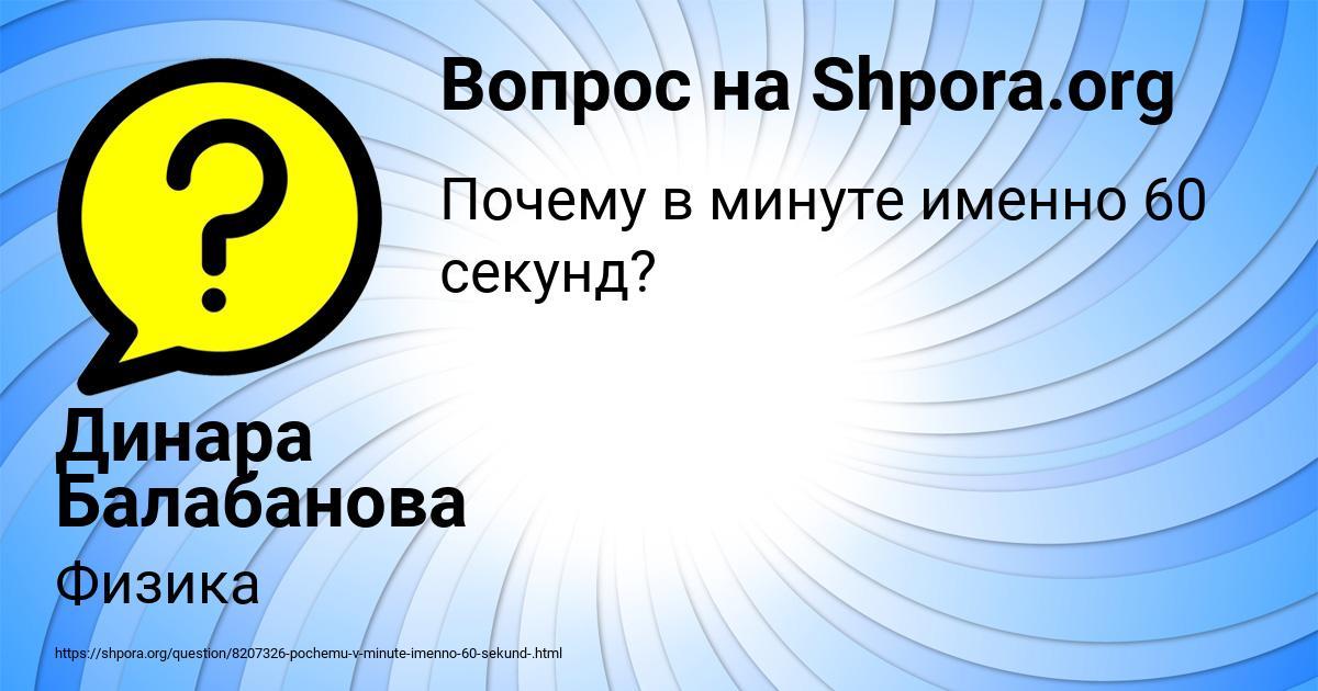 Картинка с текстом вопроса от пользователя Динара Балабанова