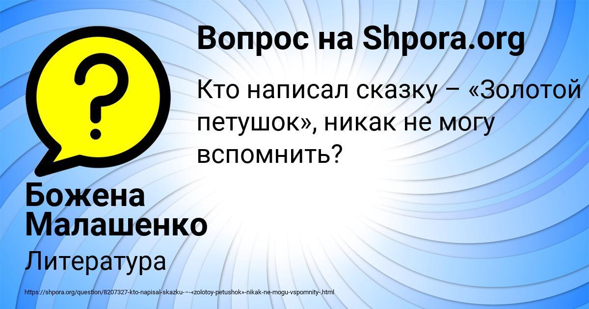 Картинка с текстом вопроса от пользователя Божена Малашенко