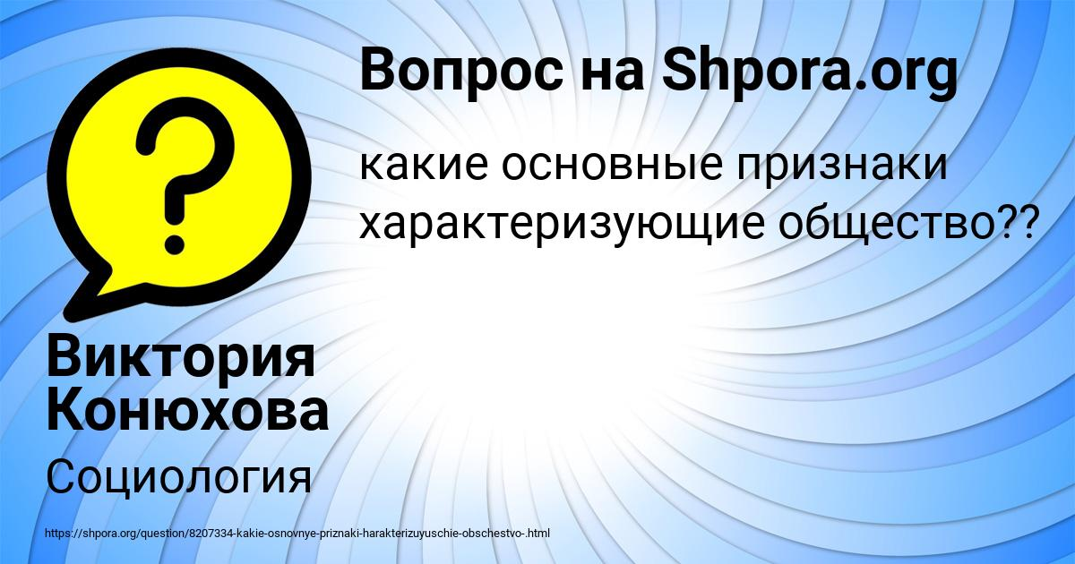 Картинка с текстом вопроса от пользователя Виктория Конюхова