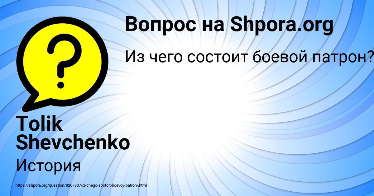 Картинка с текстом вопроса от пользователя Tolik Shevchenko