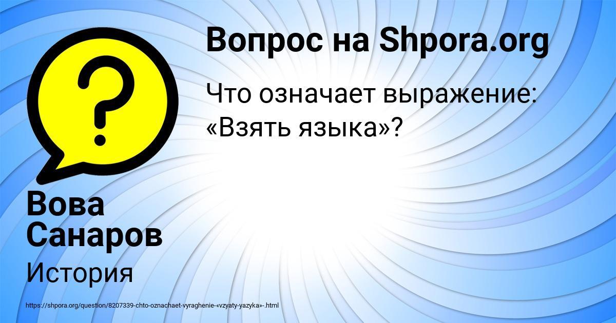 Картинка с текстом вопроса от пользователя Вова Санаров