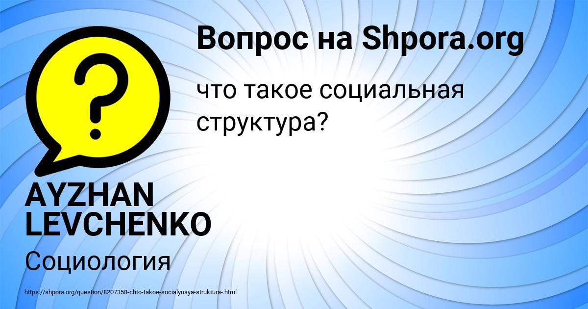 Картинка с текстом вопроса от пользователя AYZHAN LEVCHENKO