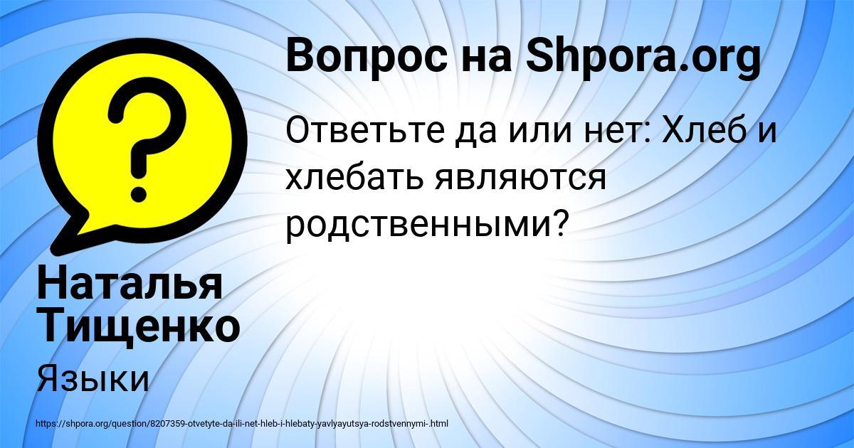 Картинка с текстом вопроса от пользователя Наталья Тищенко