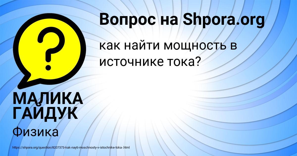 Картинка с текстом вопроса от пользователя МАЛИКА ГАЙДУК