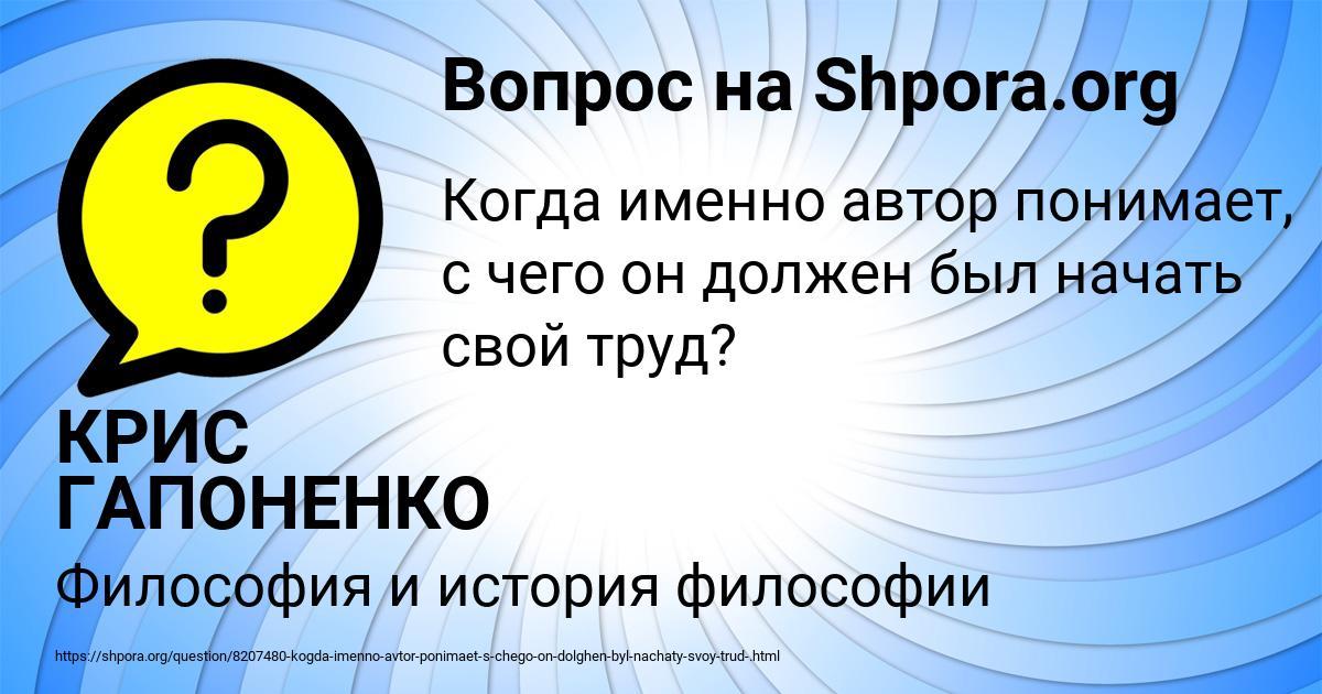 Картинка с текстом вопроса от пользователя КРИС ГАПОНЕНКО