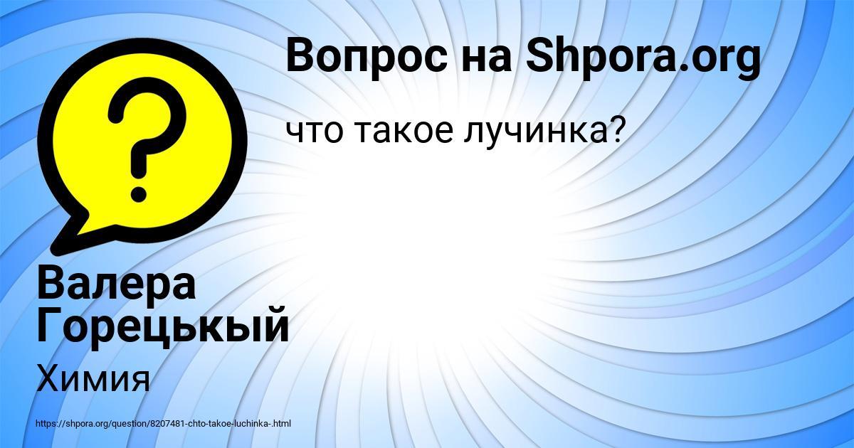 Картинка с текстом вопроса от пользователя Валера Горецькый