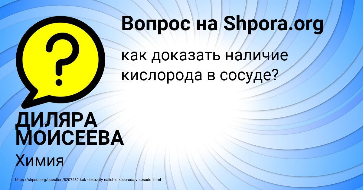 Картинка с текстом вопроса от пользователя ДИЛЯРА МОИСЕЕВА
