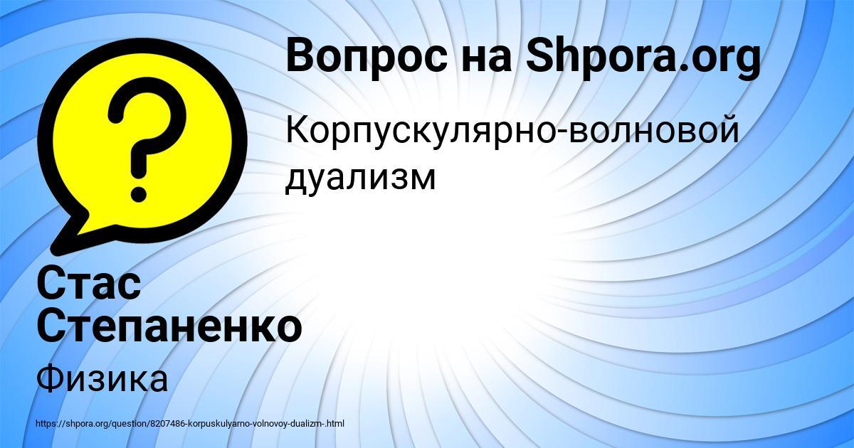 Картинка с текстом вопроса от пользователя Стас Степаненко